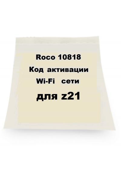 Roco 10818 Код активации Wi-Fi сети для z21 SK